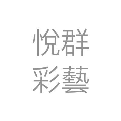 悅群彩藝有限公司