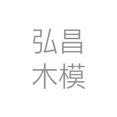 弘昌木模興業社