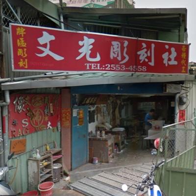 文光彫刻社