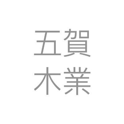 五賀木業有限公司