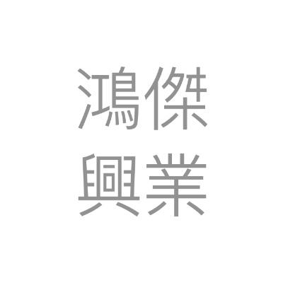 鴻傑興業有限公司