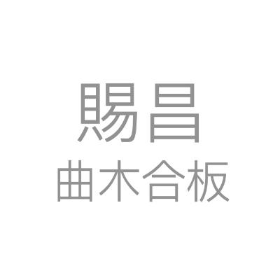 賜昌曲木合板工業社