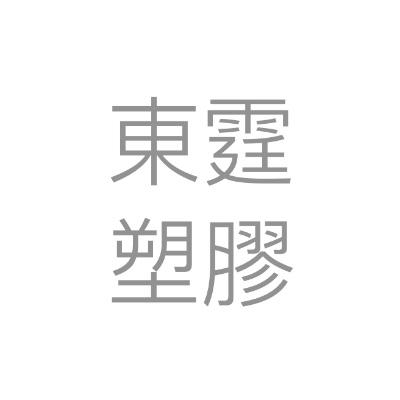 東霆塑膠股份有限公司