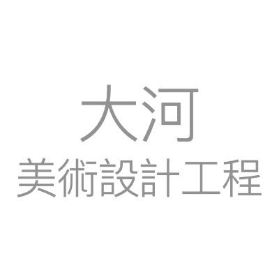 大河美術設計工程有限公司