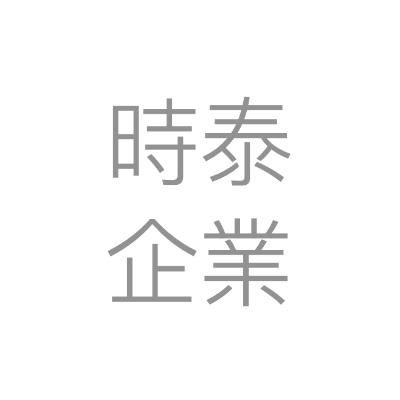 時泰企業股份有限公司