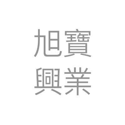旭寶興業股份有限公司