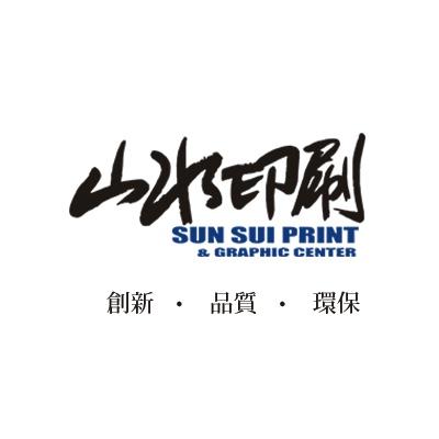 山水彩色印刷股份有限公司