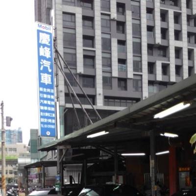 慶峰汽車烤漆