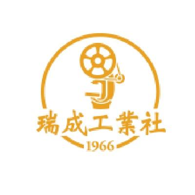 瑞成工業社