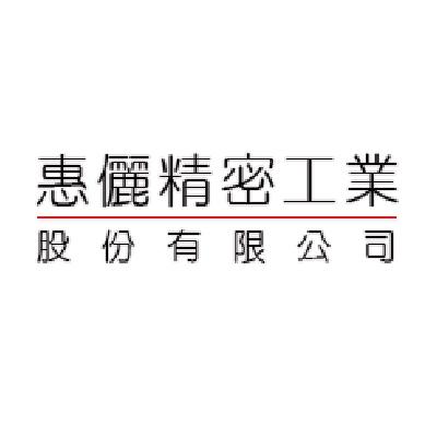 惠儷精密工業股份有限公司