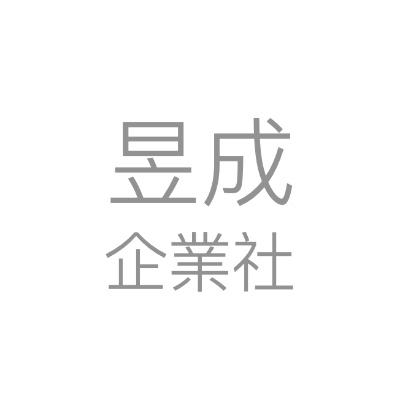 昱成工業社