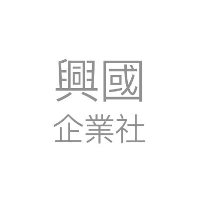興國企業社