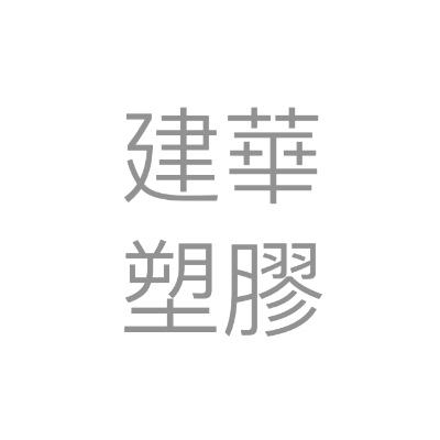 建華塑膠企業股份有限公司