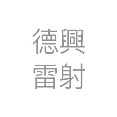 德鑫雷射切割股份有限公司