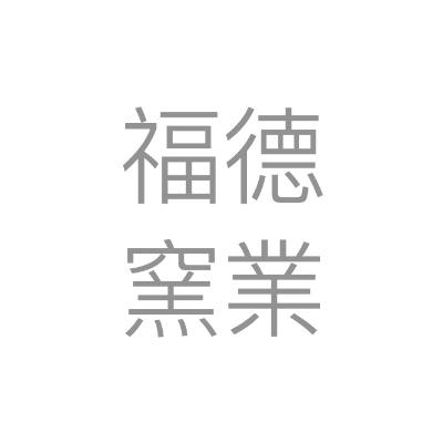 福德窯業股份有限公司