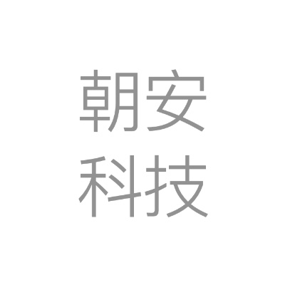朝安科技股份有限公司