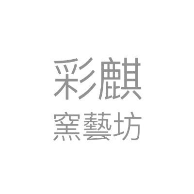 彩麒窯藝坊