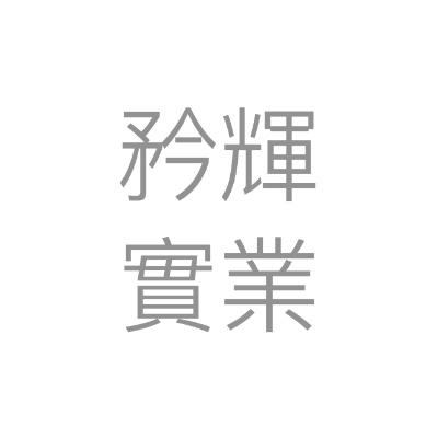 矜輝實業有限公司