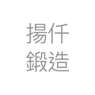 揚仟鍛造股份有限公司