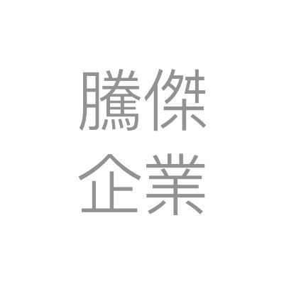 騰傑企業有限公司