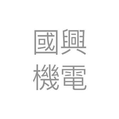 國興機電股份有限公司