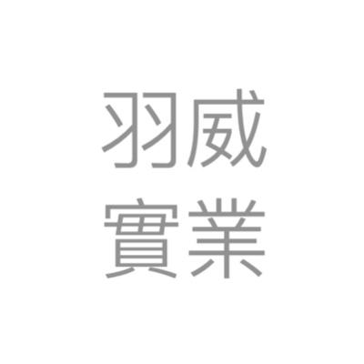羽威實業股份有限公司