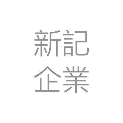 新記企業股份有限公司