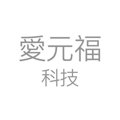 愛元福科技股份有限公司