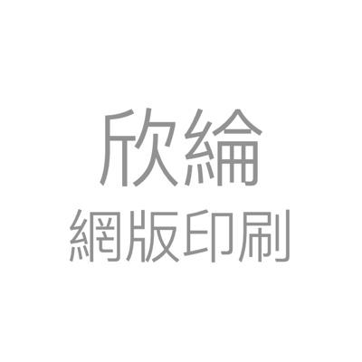 欣綸網版印刷工作室