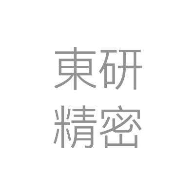 東研精密有限公司