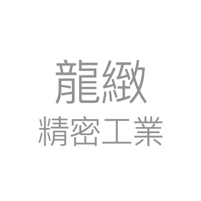 龍緻精密工業股份有限公司