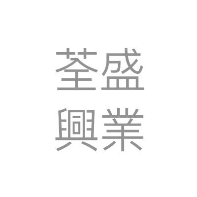 荃盛興業有限公司 Airwise Ltd