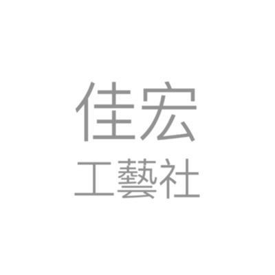 佳宏工藝社
