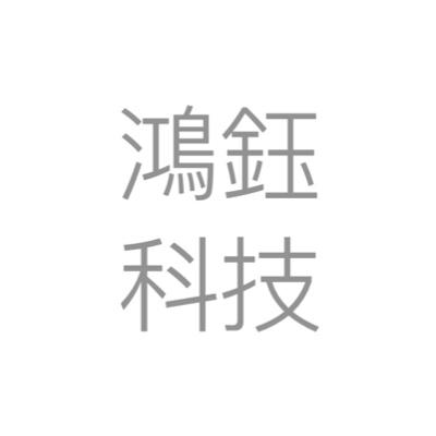 鴻鈺科技有限公司