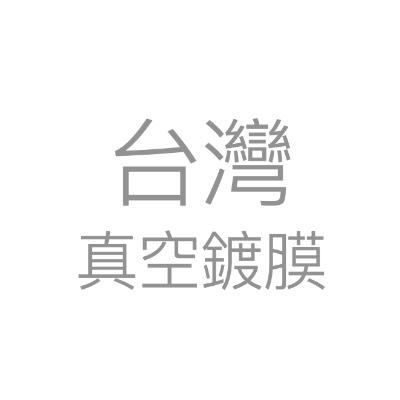 台灣真空鍍膜股份有限公司