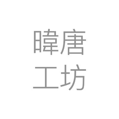 暐唐poly工坊