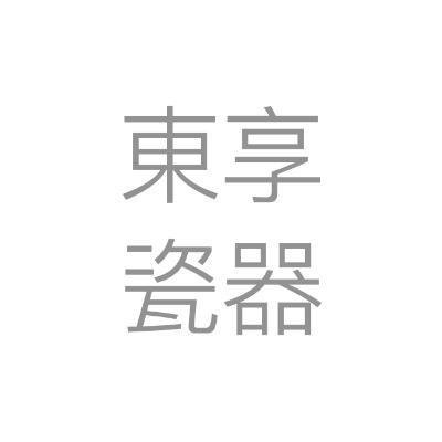 東享瓷器有限公司