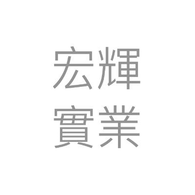 宏輝實業廠有限公司