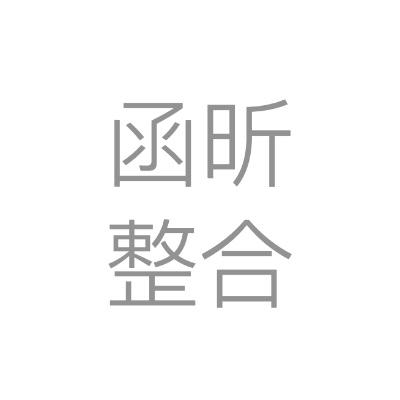 函昕整合設計公司