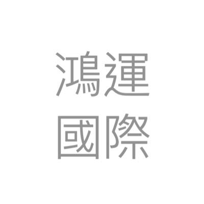 運鴻國際有限公司