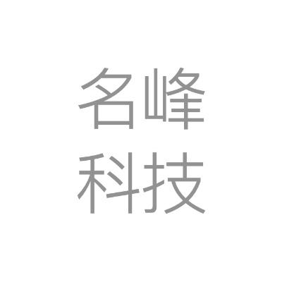 名峰科技股份有限公司