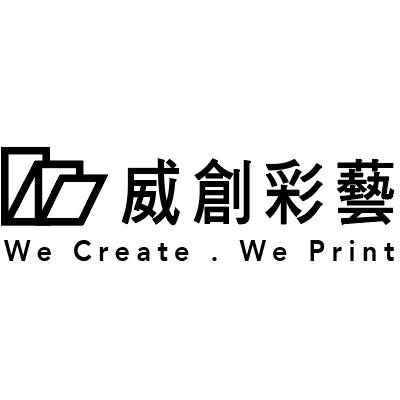 威創彩藝印製有限公司