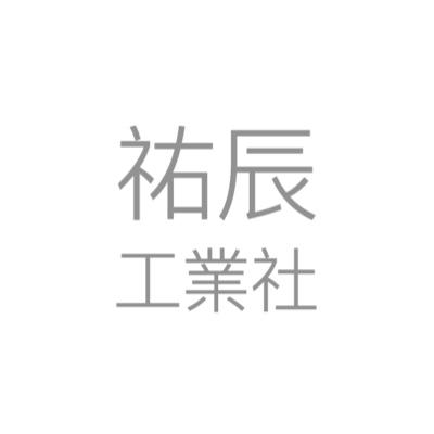 祐辰工業社