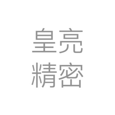 皇亮精密企業股份有限公司