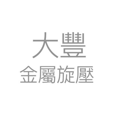 大豐企業金屬旋壓製品廠