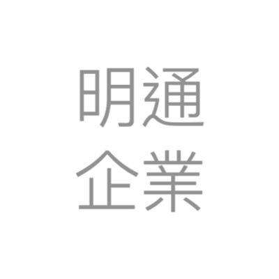 明通企業股份有限公司