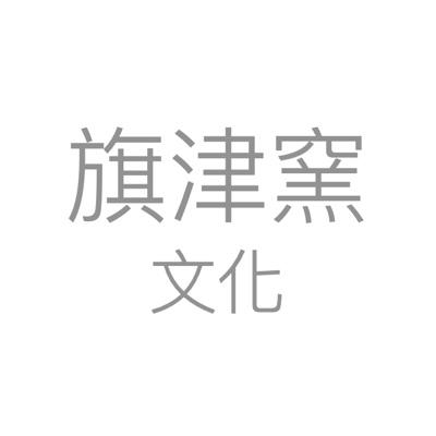 旗津窯文化藝術