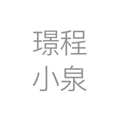 璟程小泉精機股份有限公司