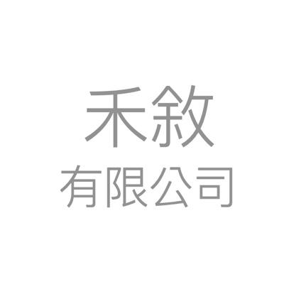 Talk Design 禾敘有限公司