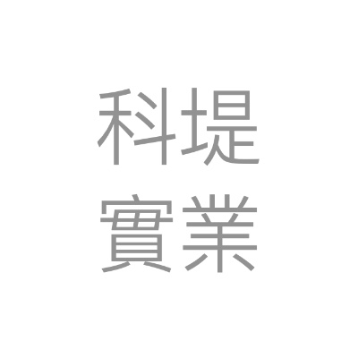 科堤實業股份有限公司
